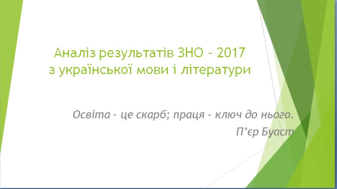 ЗНО2017